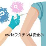 covidワクチンは安全か